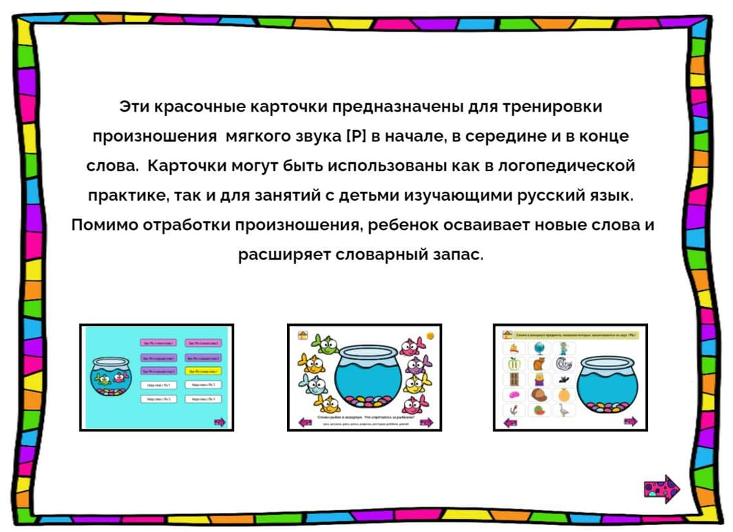 Интерактивные пособия - звук [P]