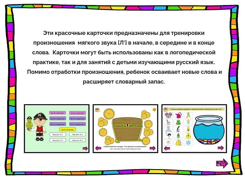 интерактивные пособия для развития речи badaboom